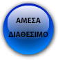 IMEDIATELLY_AVAILABLE.png
