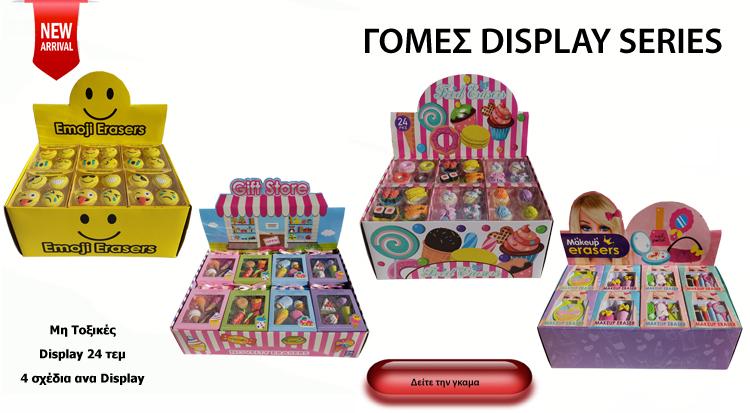 display_gomes